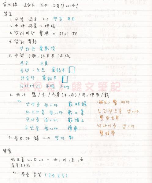 韓文第七課-1