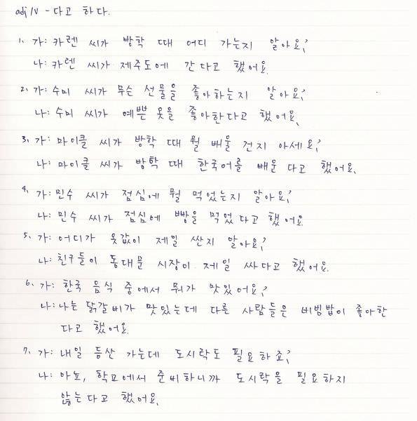 韓文30課-7
