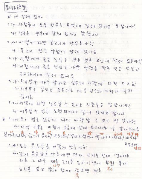 韓文14課-4.jpg