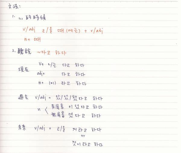 韓文30課-2