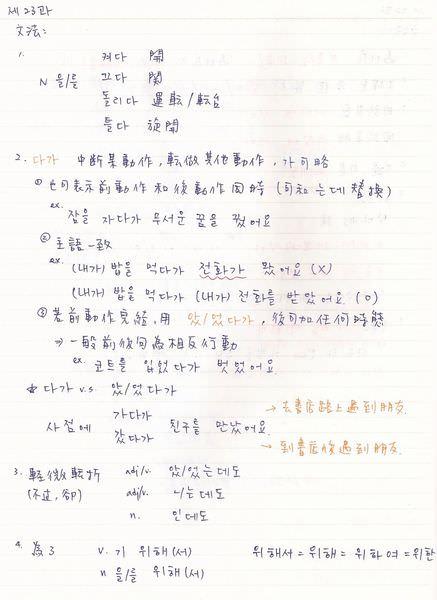 韓文23課-1.jpg