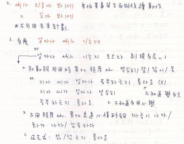 韓文27課-2.jpg