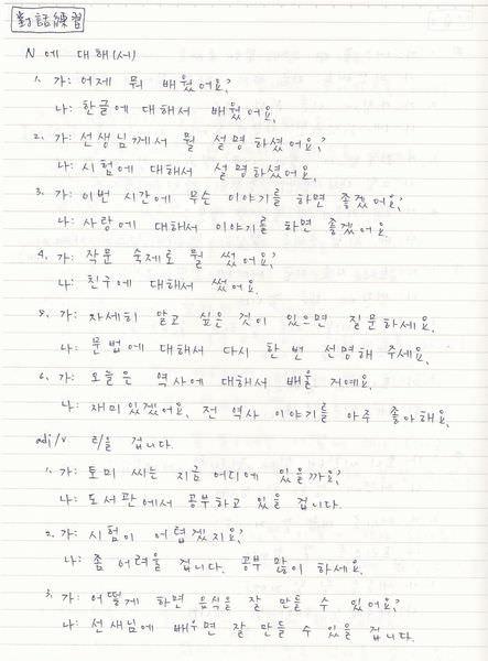 韓文18課-4.jpg