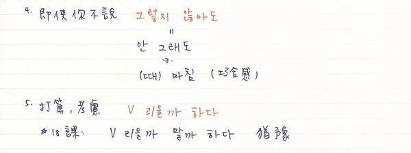 韓文16課-2.jpg