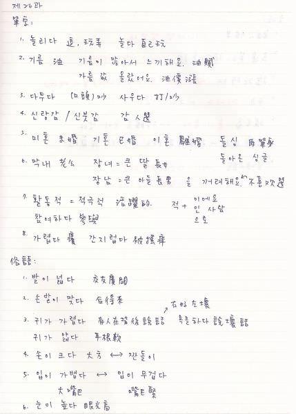 韓文26課-1.jpg