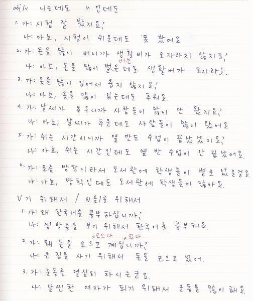 韓文23課-5.jpg